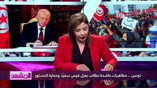 تونس .. مظاهرات حاشدة تطالب بعزل قيس سعيد وحماية الدستور