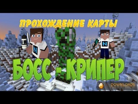 Minecraft Прохождение карты - БОСС - КРИПЕР