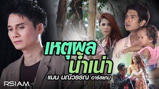 เหตุผลน้ำเน่า แมน มณีวรรณ อาร์ สยาม [Official MV]