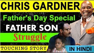 CHRIS GARDNER BIOGRAPHY (MUST WATCH) IN HINDI | FATHER'S DAY SPECIAL | MOTIVATIONAL VIDEO