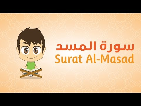 Quran for Kids: Learn Surat Al-Masad - 111 - القرآن الكريم للأطفال: تعلّم سورة المسد