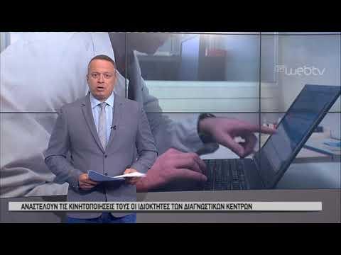 Τίτλοι Ειδήσεων ΕΡΤ3 18.00 | 13/06/2019 | ΕΡΤ