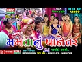 Mamta Nu Panetar | Full HD Video | Shital Thakor | 2017 New Viday Geet