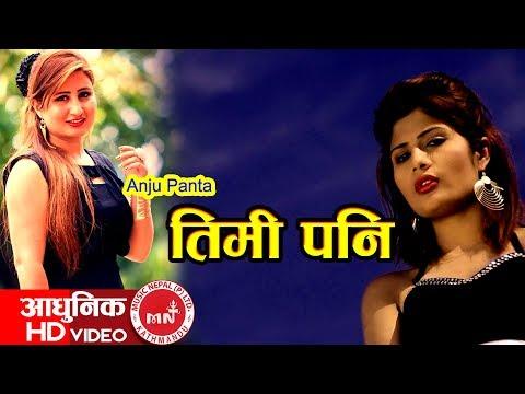 (Timi Pani - Anju Panta Ft.Sagar & Saru   New Nepali Song... 4 min, 47 sec.)