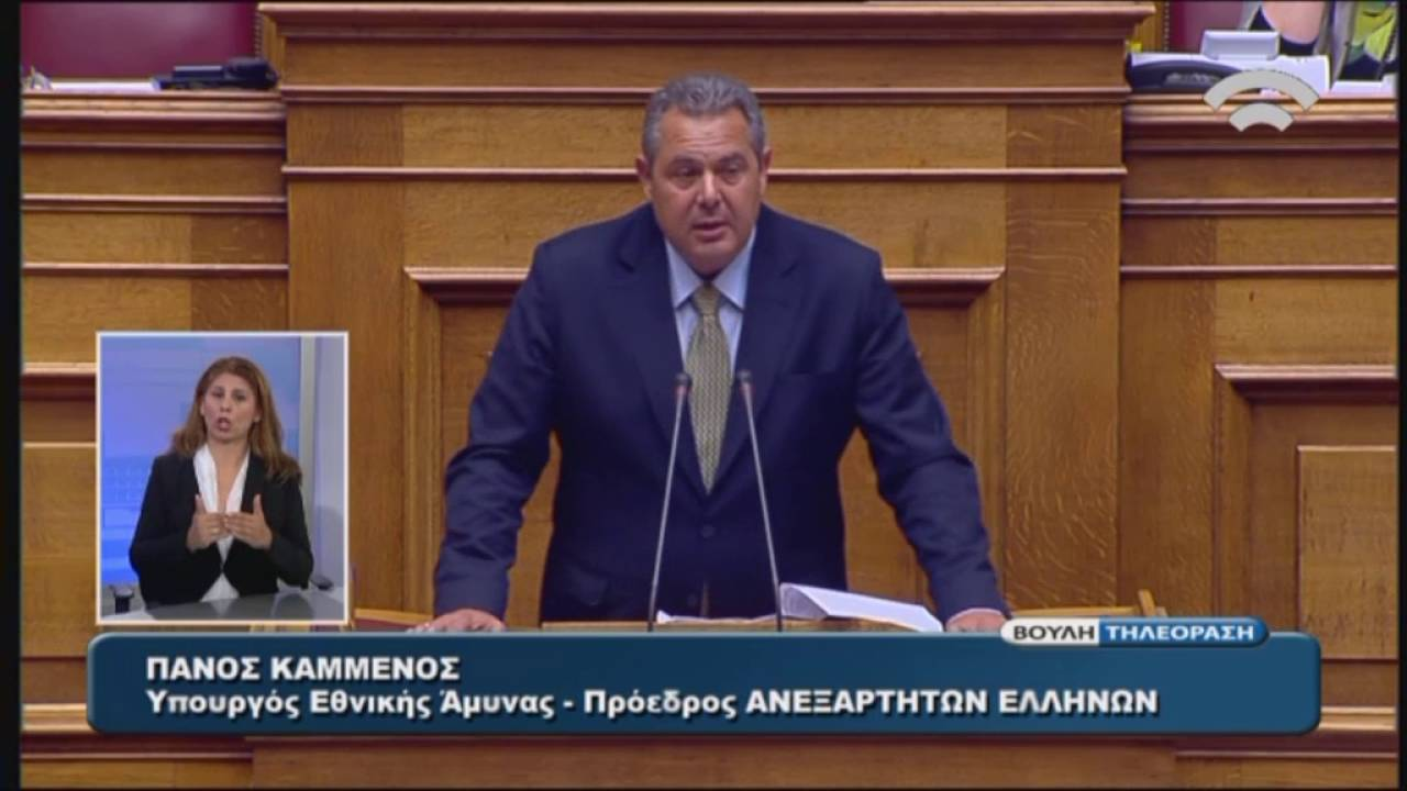 Π.Καμμένος(Υπ.ΕΘ.Α-Πρόεδρος ΑΝ.ΕΛ)(Αναλογική εκπρ.των πολιτικών κομμάτων)(21/07/2016)