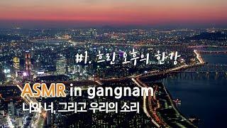 ASMR in 강남 - #1. 흐린 오후의 한강