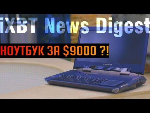 Ноутбук за $9000 и прочие новости CES 2017