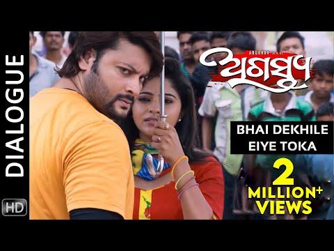 Video Bhai Dekhile Eiye Toka | Dialogue | Agastya | Odia Movie | HD | Anubhav | Jhilik download in MP3, 3GP, MP4, WEBM, AVI, FLV January 2017