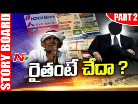 Banks turn to consumer loans to Corporate sector is it right? | Story Board | Part 02 | NTV 08 October 2015 10 56 PM