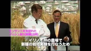 『モンサントの不自然な食べもの』予告編