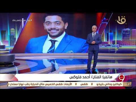 أحمد فلوكس: لم أتردد لحظة في الاعتذار لهاني شاكر
