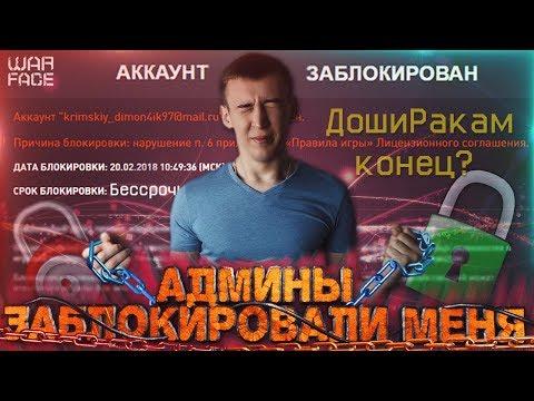 АДМИНЫ ЗАБЛОКИРОВАЛИ МОЙ АККАУНТ В WАRFАСЕ - ПОКАЗАЛ БАГ - DomaVideo.Ru