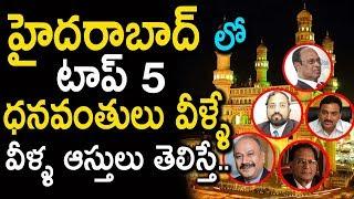 Video హైదరాబాద్ లో అత్యధిక ధనవంతులు వీళ్ళే    Hyderabad Top 5 Richest People Income    SumanTv MP3, 3GP, MP4, WEBM, AVI, FLV April 2018