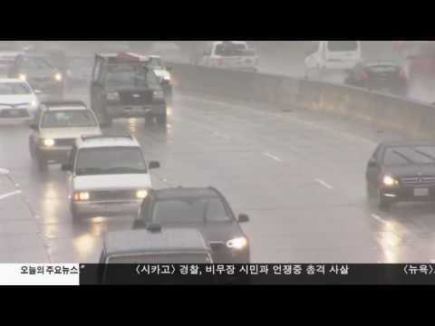 남가주 오늘 비...주말 폭우  01.04.17 KBS America News
