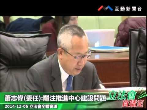 蕭志偉  20141205立法會全體會議