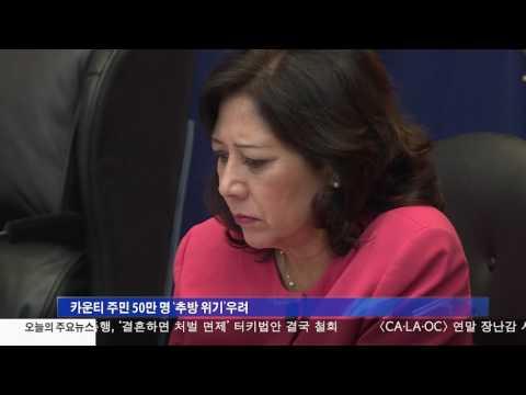 LA 카운티 정부, '이민자 보호법' 추진 11.22.16 KBS America News