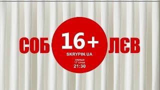 16+ із Єгором Соболєвим