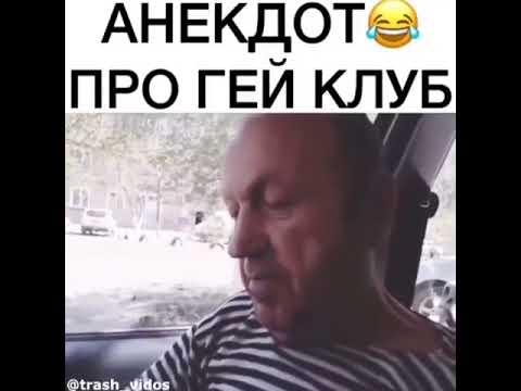 Анекдот Про Геев В Бассейне