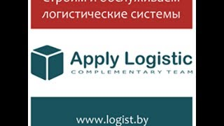 Аплай логистик в программе Форум