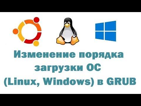 Изменение порядка загрузки операционных систем (Linux, Windows) в GRUB с помощью Grub Customizer