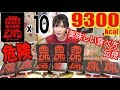 Download Lagu 【SUPER SPICY MUKBANG】 Peyoung Spicy MAXEND Challenge Is So Hard!! [10 Boxes] [9300kcal] [Use CC] Mp3 Free