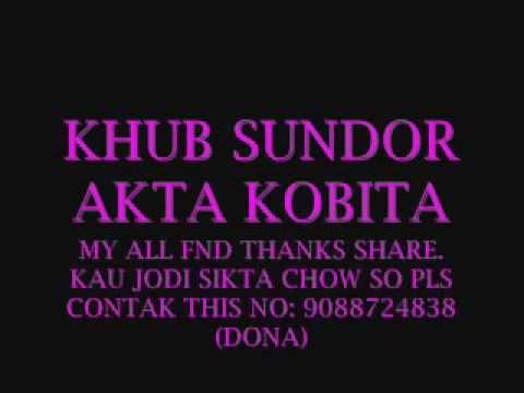 Video chodon kobita download in MP3, 3GP, MP4, WEBM, AVI, FLV January 2017
