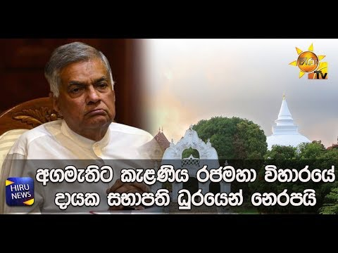 Prime Minister ousted as Chairperson of Kelaniya Temple