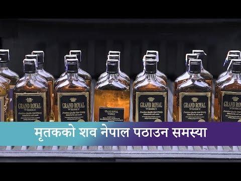 (Kantipur Samachar | विषाक्त मदिरा सेवनबाट मलेसियामा ९ नेपाली मृत्यु - Duration: 3 minutes, 11 seconds.)