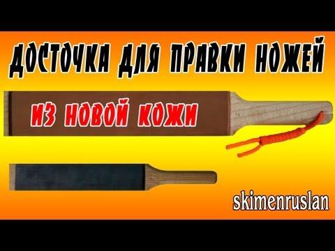 Досточка для правки ножей из новой кожи
