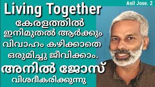 Video Living Together. കേരളത്തിൽ ഇനിമുതൽ ആർക്കും വിവാഹം കഴിക്കാതെ  ഒരുമിച്ചു ജീവിക്കാം. അനിൽ ജോസ് MP3, 3GP, MP4, WEBM, AVI, FLV Maret 2019