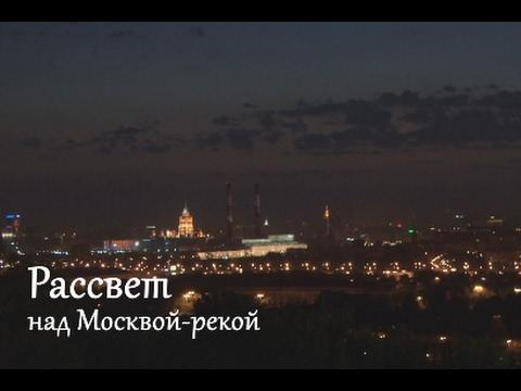Рассвет на Москве реке