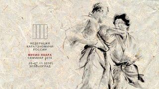 Видео. Микио Яхара: семинар в Москве 2016