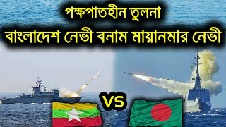 Video Bangladesh Navy vs Myanmar Navy 2018 | UNBIASED Power Comparison | ржирж┐рж░ржкрзЗржХрзНрж╖ ржмрж┐рж╢рзНрж▓рзЗрж╖ржг MP3, 3GP, MP4, WEBM, AVI, FLV Oktober 2018