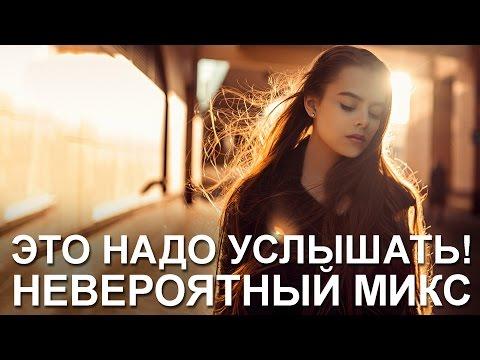 Безумно Красивая Музыка Для Души Классная Супер подборка Потрясающих треков - DomaVideo.Ru