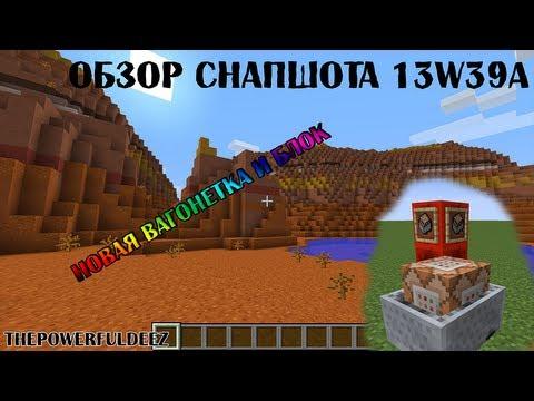 Minecraft 1.7 (13w39a) - Обзор. ThePowerfulDeeZ