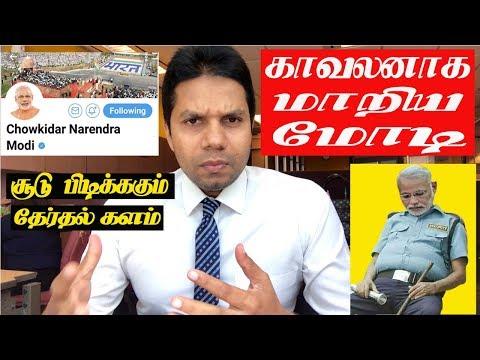 நெருக்கடியை சந்திக்கும் இந்திய தேர்தல் 2019 - Pollachi Issue | #Chowkidarmodi | Sooriyan Fm