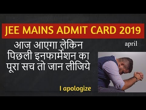 JEE MAINS 2019 Admit card - I apologize for previous information