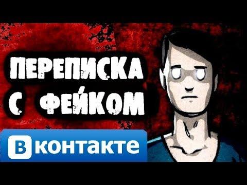 СТРАШНАЯ ПЕРЕПИСКА С ФЕЙКОМ ВКОНТАКТЕ