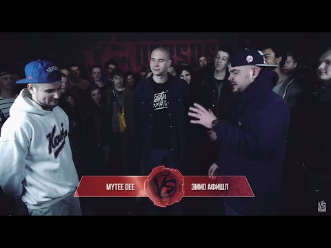Versus Battle «Fresh Blood», Раунд 5: Mytee Dee vs Эмио Афишл (2015)