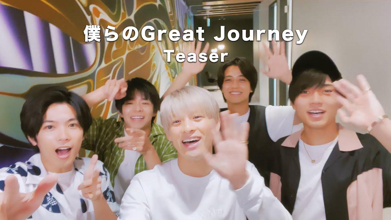 King & Prince「僕らのGreat Journey」Teaser
