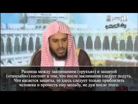 Шейх Ат-Тарифи - защита детей от сглаза