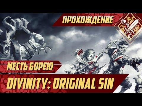 Месть Борею - Divinity Original Sin #66
