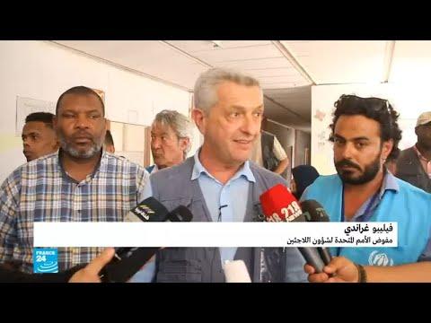 العرب اليوم - شاهد:فيليبو غراندي يزور مخيمًا يؤوي آلاف المهاجرين من مدنية تاورغاء