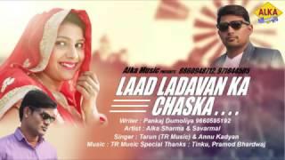 Download Lagu Laad Ladavan Ka Chaska // लाड लड़ावन का चस्का  //  Latest Haryanvi // Alka Films Mp3