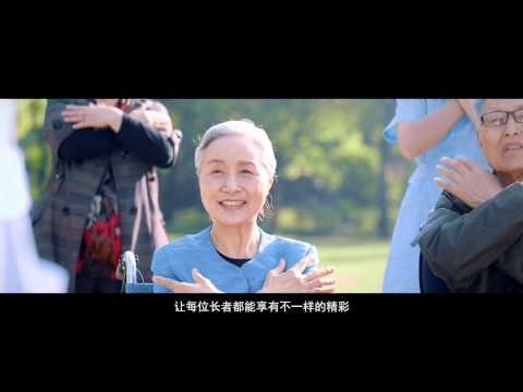 南山居 - 太保养老 : Nan Shan Ju - Nursing Home - Corporate Video : WSC - ( Video Production China )