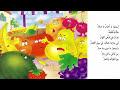 قصص أطفال مصورة - ملك الفواكه