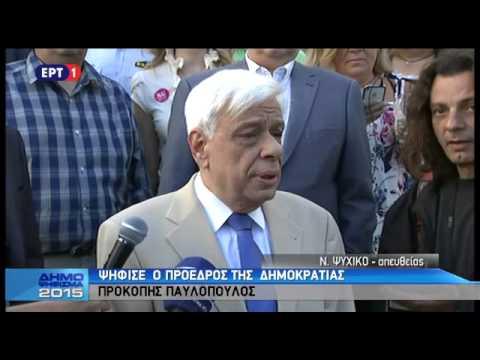 Πρ. Παυλόπουλος: Αρραγής ενότητα ανεξαρτήτως αποτελέσματος