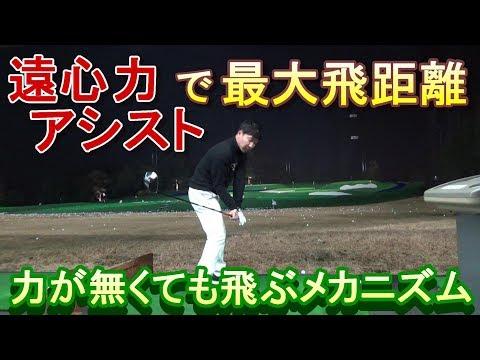 人気ゴルフレッスン動画【サイコースイング】の続編☆最大飛距離 …
