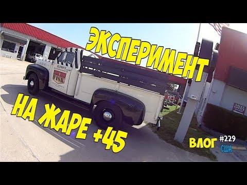 Эксперимент. Езда на велосипеде по жаре +45. Накачаться за три месяца как Алекс Простой 229 - DomaVideo.Ru