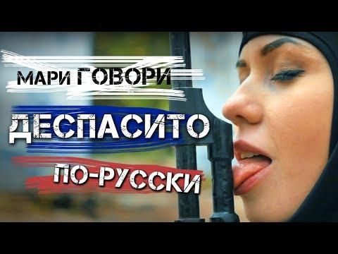 Пародия на Деспасито: о России, о том, как нам здесь хорошо и весело живётся и чем мы тут занимаемся в свободн...